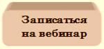 buton_vebinar